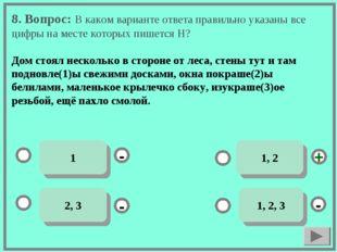 8. Вопрос: В каком варианте ответа правильно указаны все цифры на месте котор