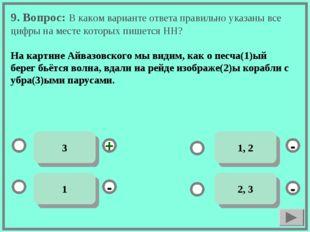 9. Вопрос: В каком варианте ответа правильно указаны все цифры на месте котор