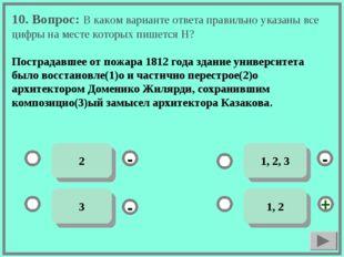 10. Вопрос: В каком варианте ответа правильно указаны все цифры на месте кото