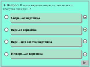 3. Вопрос: В каком варианте ответа в слове на месте пропуска пишется Н? Сваре