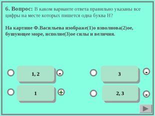6. Вопрос: В каком варианте ответа правильно указаны все цифры на месте котор
