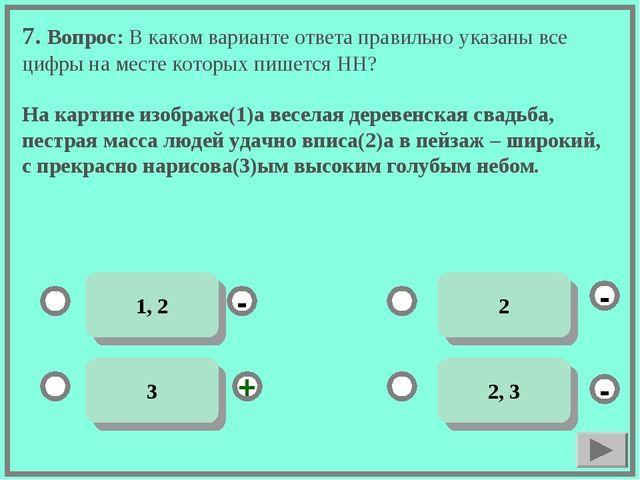 7. Вопрос: В каком варианте ответа правильно указаны все цифры на месте котор...