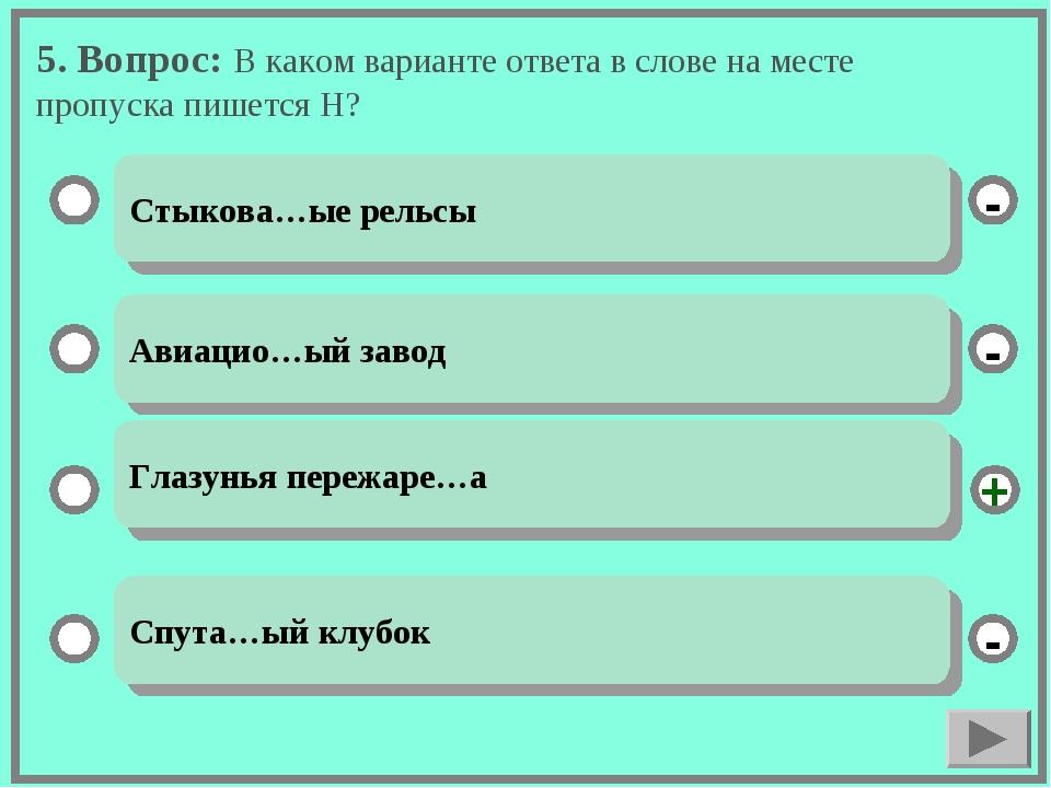 5. Вопрос: В каком варианте ответа в слове на месте пропуска пишется Н? Стыко...