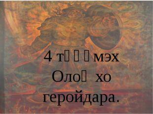 4 түһүмэх Олоҥхо геройдара.