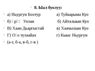 8. Ыал буолуу: а) Ньургун Боотур а) Туйаарыма Куо б) Үрүҥ Уолан б) Айталыын К