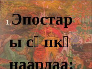 Эпостары сөпкө наардаа: а) Башкир а) «Рамаяна», б) Финн б) «Урал Батыр». в) К
