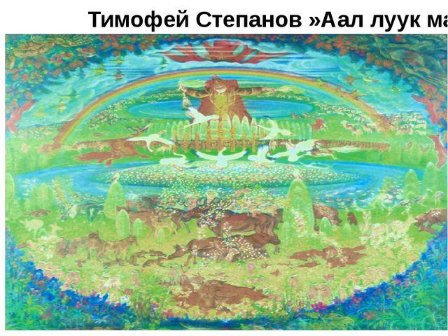 Тимофей Степанов »Аал луук мас«