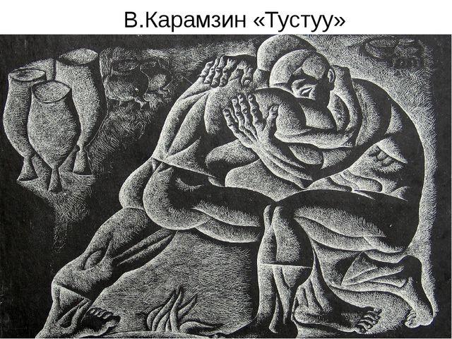 В.Карамзин «Тустуу»