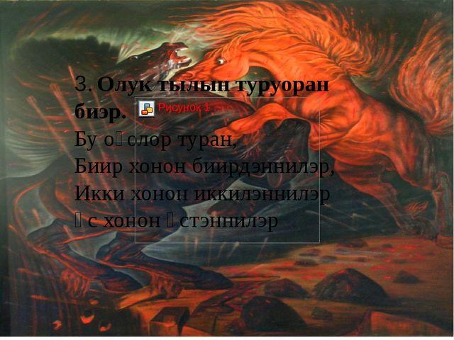 3.Олук тылын туруоран биэр. Бу оҕолор туран, Биир хонон биирдэннилэр, Икки х...