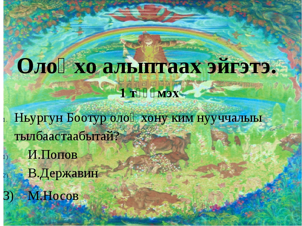 Олоҥхо алыптаах эйгэтэ. 1 түһүмэх Ньургун Боотур олоҥхону ким нууччалыы тылба...