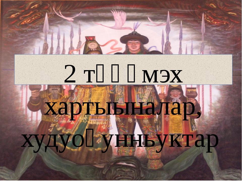 2 түһүмэх хартыыналар, худуоһунньуктар
