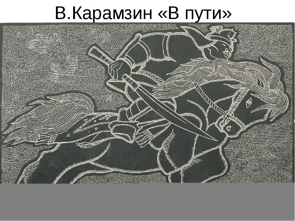 В.Карамзин «В пути»