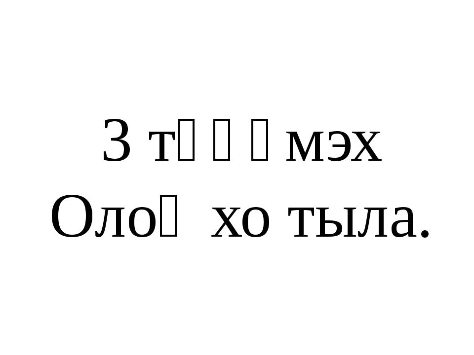 3 түһүмэх Олоҥхо тыла.