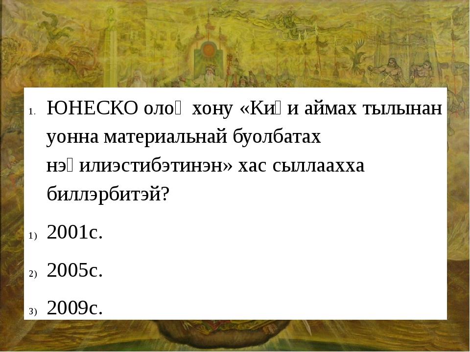 ЮНЕСКО олоҥхону «Киһи аймах тылынан уонна материальнай буолбатах нэһилиэстиб...