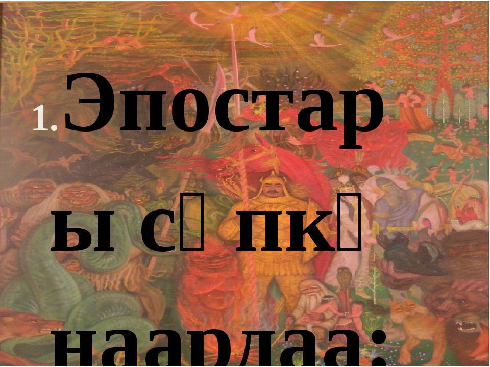 Эпостары сөпкө наардаа: а) Башкир а) «Рамаяна», б) Финн б) «Урал Батыр». в) К...
