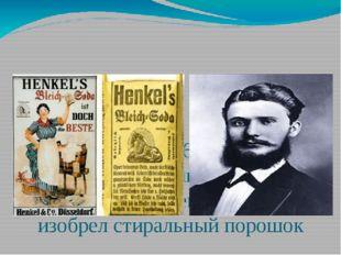 26 сентября 1876 г. немецкий химик Фритц Хенкель изобрел стиральный порошок