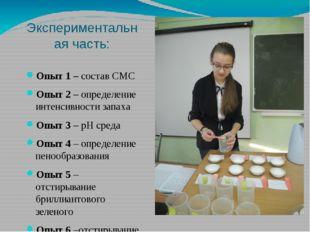 Экспериментальная часть: Опыт 1 – состав СМС Опыт 2 – определение интенсивнос