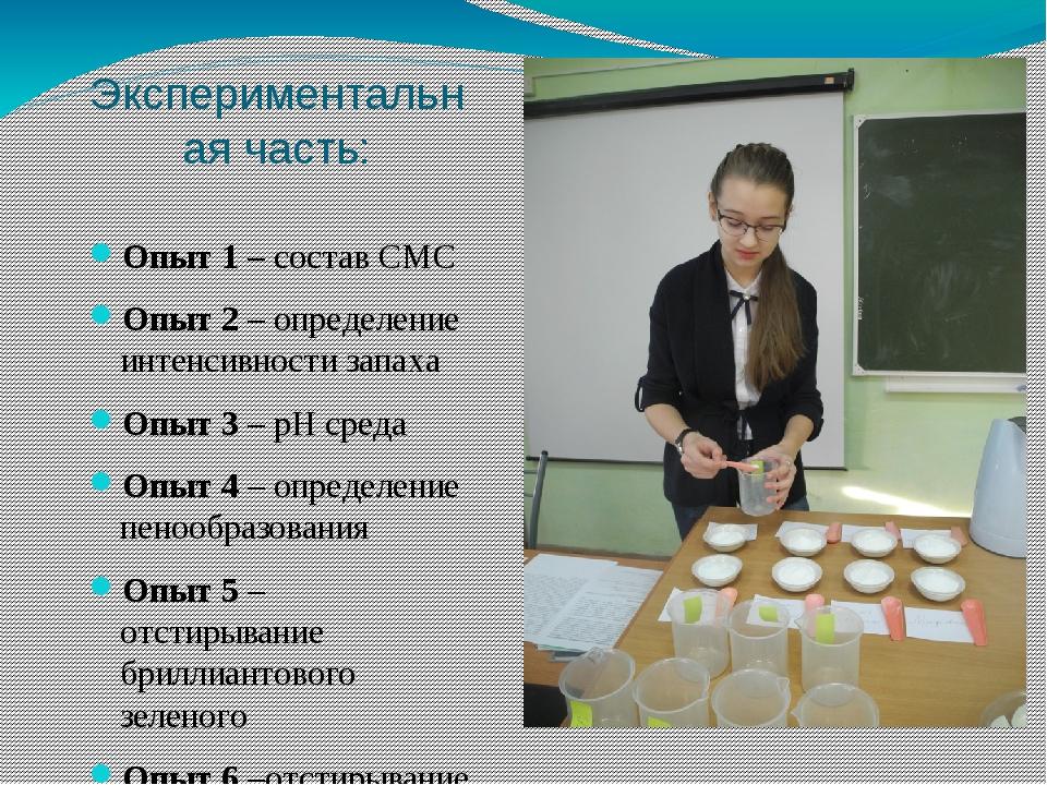 Экспериментальная часть: Опыт 1 – состав СМС Опыт 2 – определение интенсивнос...