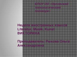 БПОУ ОО «Орловский технологический техникум» Неделя иностранных языков Litera