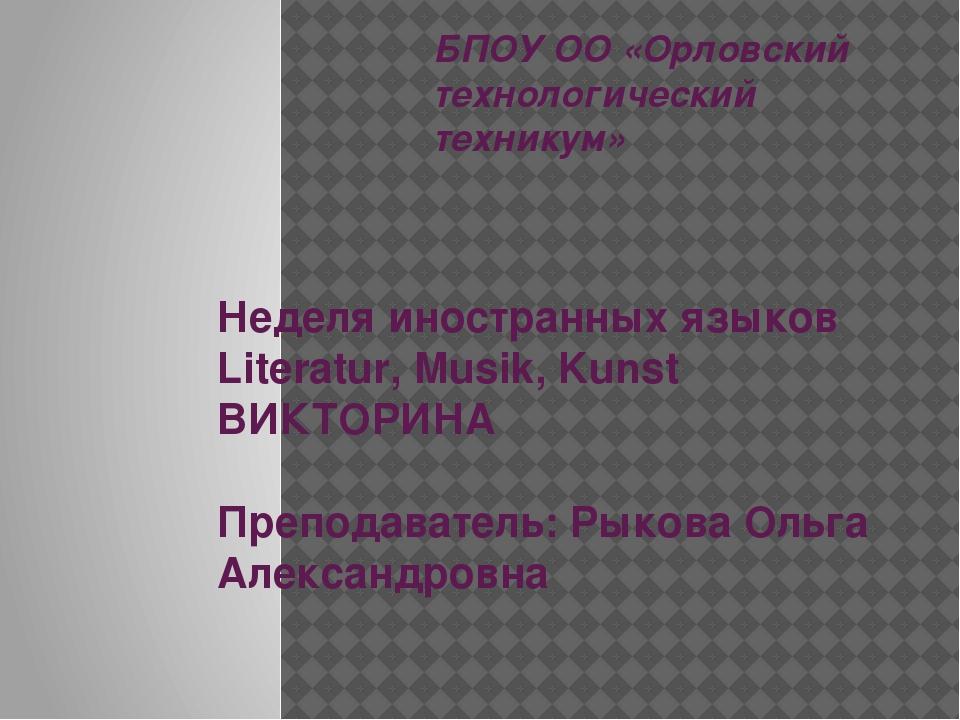 БПОУ ОО «Орловский технологический техникум» Неделя иностранных языков Litera...