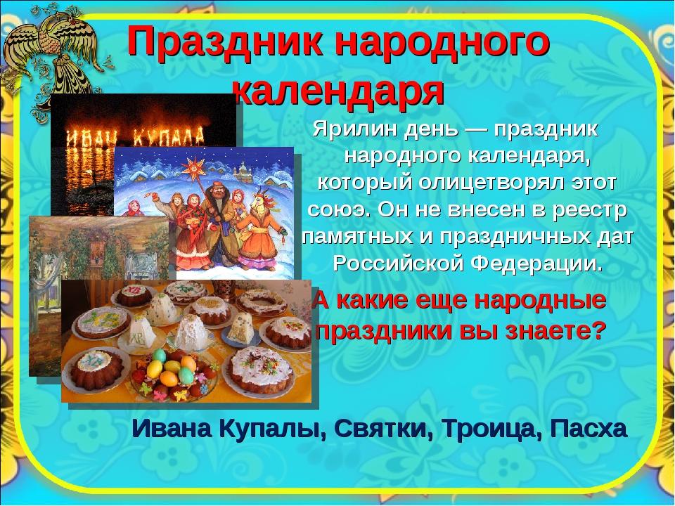 Сегодня день по народному календарю