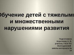 Подготовила Короткова Н. В. учитель ГКОУ РО Волгодонской школы-интерната № 1
