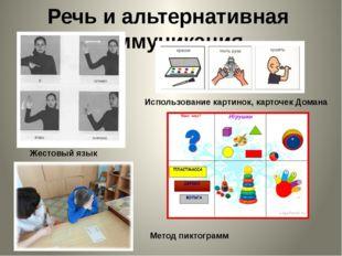 Речь и альтернативная коммуникация Жестовый язык Использование картинок, карт