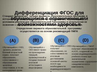 Дифференциация ФГОС для обучающихся с ограниченными возможностями здоровья С