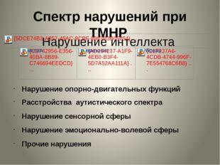 Спектр нарушений при ТМНР Нарушение опорно-двигательных функций Расстройства