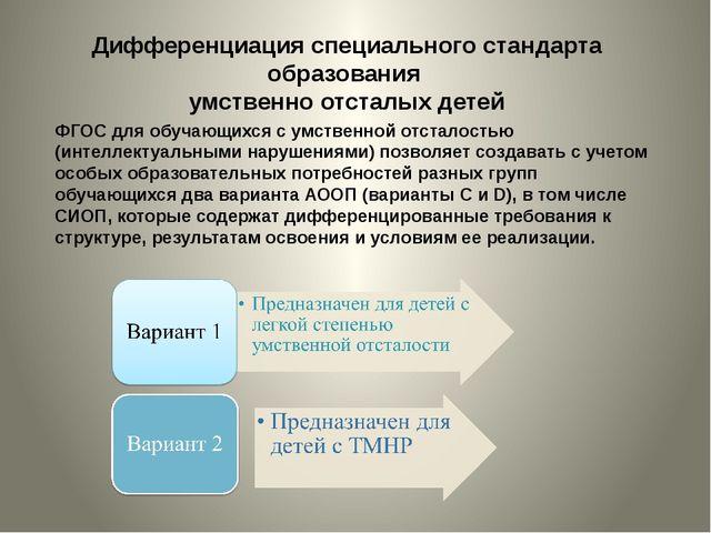 Дифференциация специального стандарта образования умственно отсталых детей ФГ...