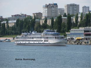 Волга. Волгоград.