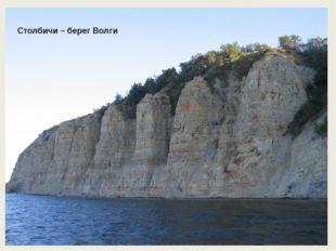 Столбичи – берег Волги