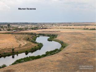Малая Казанка