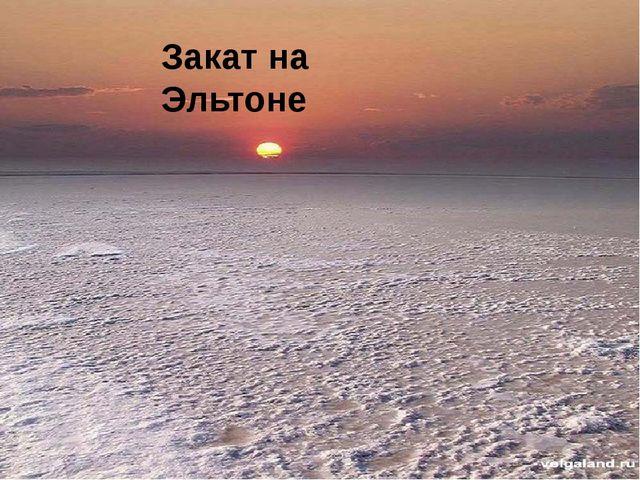 Закат на Эльтоне