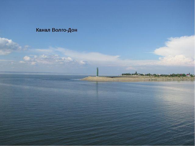 Канал Волго-Дон