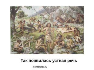 © InfoUrok.ru Так появиласьустнаяречь
