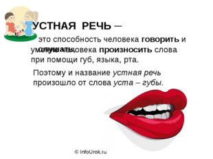 © InfoUrok.ru УСТНАЯ РЕЧЬ ─ это способность человека говорить и слушать, умен