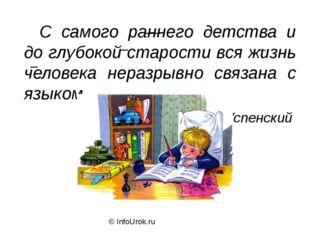 © InfoUrok.ru С самого раннего детства и до глубокой старости вся жизнь чело
