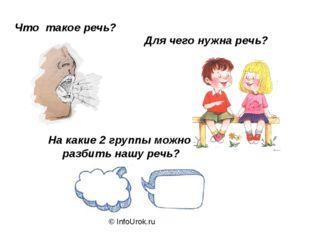 © InfoUrok.ru Что такое речь? Для чего нужна речь? На какие 2 группы можно ра