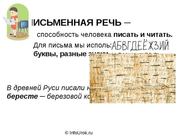 © InfoUrok.ru ПИСЬМЕННАЯ РЕЧЬ ─ способность человека писать и читать. В древн...
