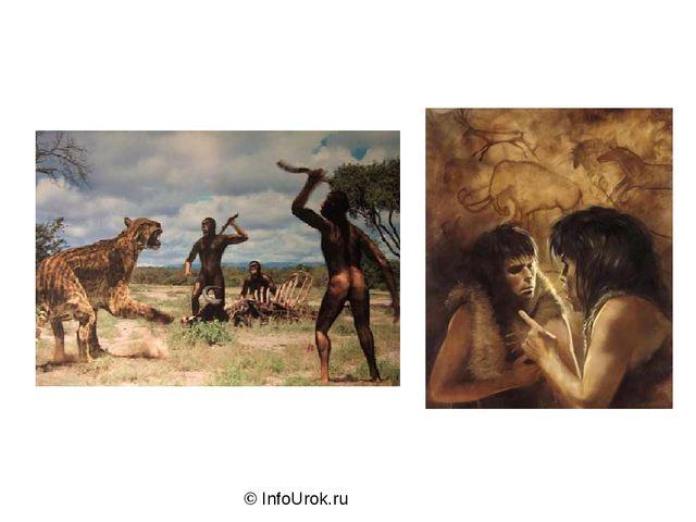 © InfoUrok.ru Первобытные люди, как и животные, которые их окружали, могли из...