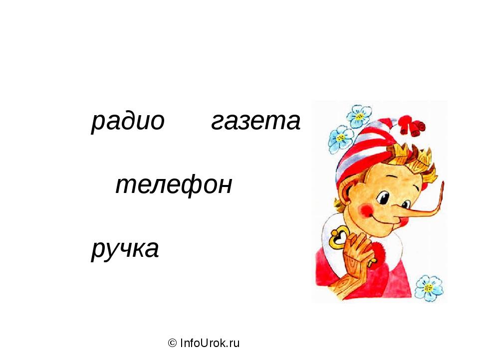 © InfoUrok.ru радиогазета телефон ручка