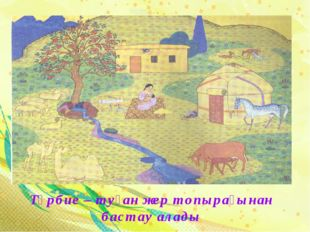 Тәрбие – туған жер топырағынан бастау алады