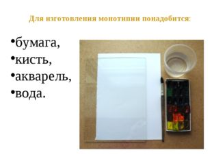 Для изготовления монотипии понадобится: бумага, кисть, акварель, в