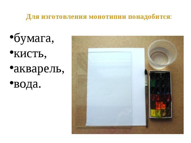 Для изготовления монотипии понадобится: бумага, кисть, акварель, в...