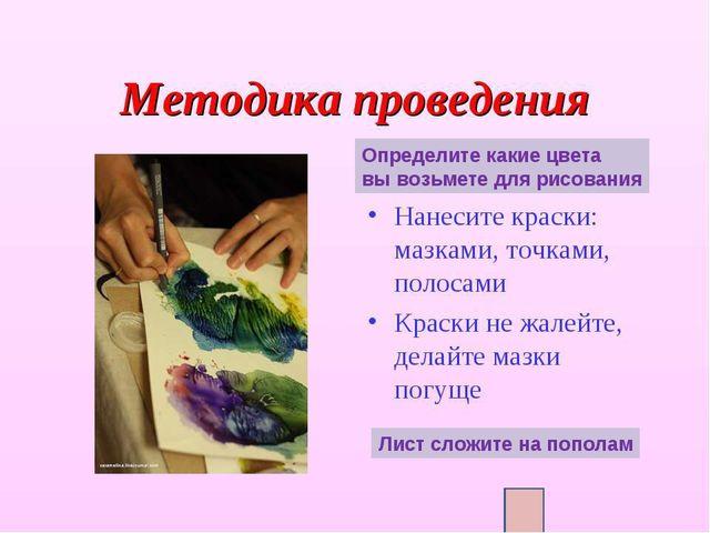Определите какие цвета вы возьмете для рисования Лист сложите на пополам