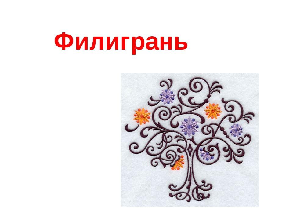 Филигрань