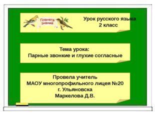 Урок русского языка 2 класс Тема урока: Парные звонкие и глухие согласные Пр