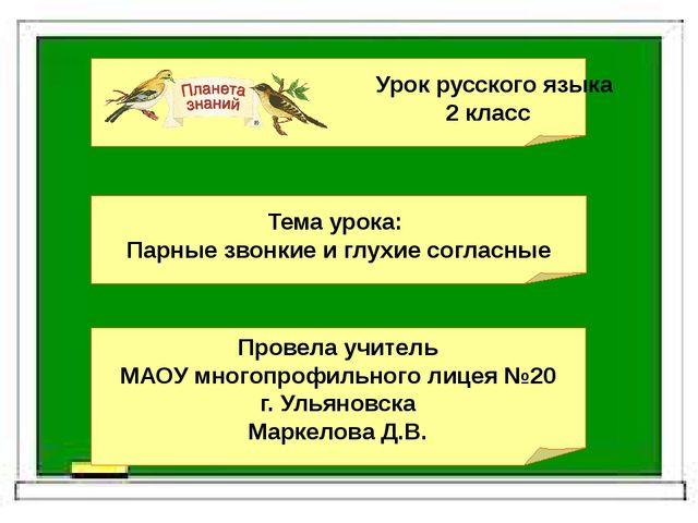 Урок русского языка 2 класс Тема урока: Парные звонкие и глухие согласные Пр...