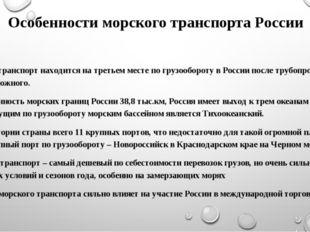 Особенности морского транспорта России 1.Морской транспорт находится на треть